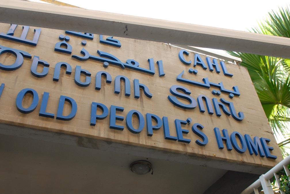 CAHL, maison de retraite et de soins